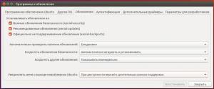 Обновление до Ubuntu 16.10