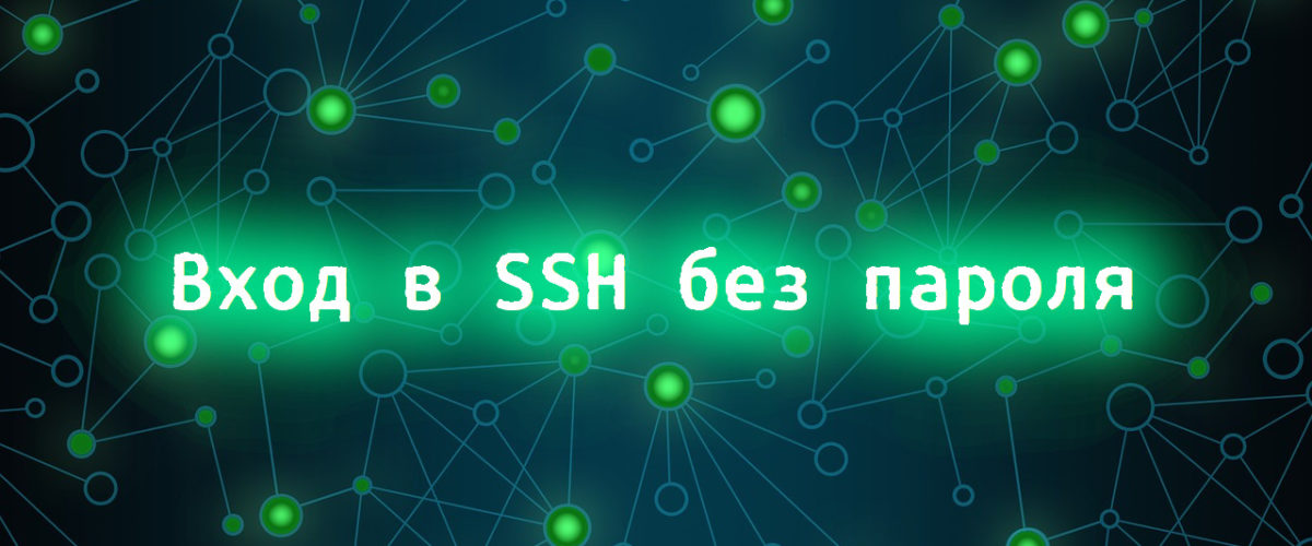 Как настроить вход по SSH без пароля