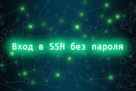 Как настроить вход по SSH...