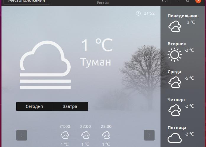 Прогноз погоды в Linux