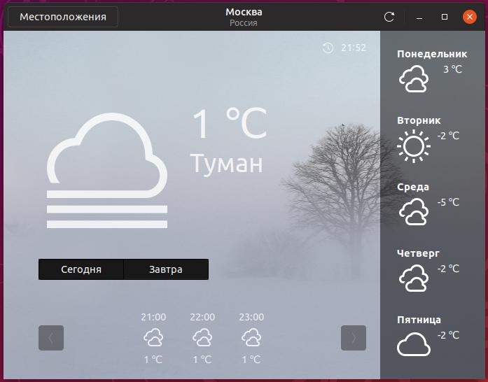 GNOME Weather