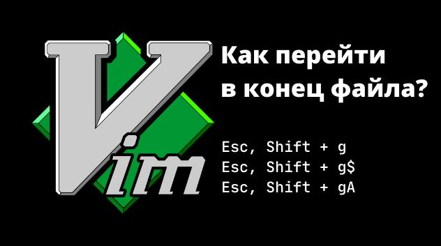 Как перейти в конец файла в Vim